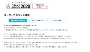 大阪マラソンのユーザーアカウント登録3