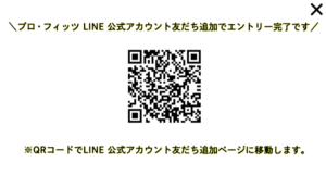 ニッポンマラソン supported by プロ・フィッツエントリー方法1