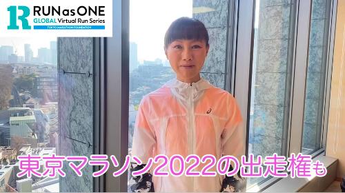 「RUN as ONE - GLOBAL Virtual Run Series 2020/2021 2nd Challenge」参加特典
