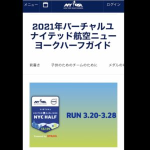 Virtual United Airlines NYC Half Powered