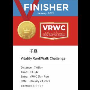 ラントリップ「Vitality Run&Walk Challenge」の5km完走証
