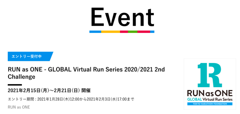 「RUN as ONE - GLOBAL Virtual Run Series 2020/2021 2nd Challenge」開催概要