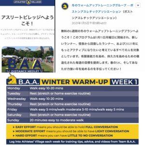B.A.A.6週間の冬のウォームアップトレーニングプラン