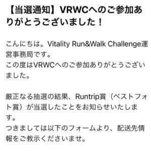 Runtrip賞(ベストフォト賞)当選メール