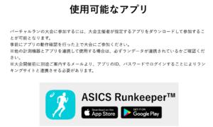 使用可能なアプリ