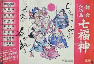 鎌倉 江の島七福神