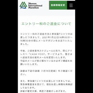 湘南国際マラソンのエントリー料の返金について