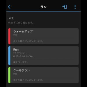 """ラン:ウォームアップ2分+12.87km(6'26""""〜6'44"""")+クールダウン2分"""