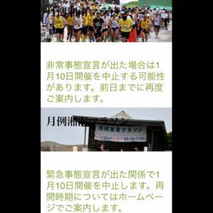 月例湘南マラソン、緊急事態宣言を受けて中止に