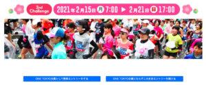 「RUN as ONE - GLOBAL Virtual Run Series 2020/2021 2nd Challenge」 に「ONE TOKYO 会員として簡単エントリーする」「ONE TOKYO 会員にならずこのままエントリーを続ける」の二択