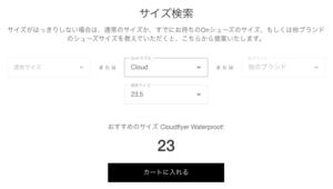 Cloudflyer Waterproofサイズ検索1
