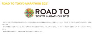 「ROAD TO TOKYO MARATHON 2021」開催概要
