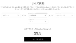 Cloudflyer Waterproofサイズ検索2
