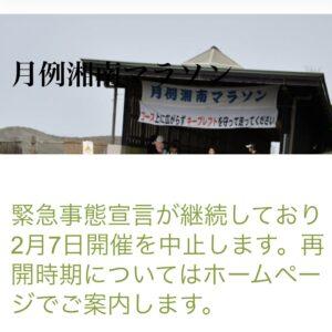 2月7日の月例湘南マラソン中止