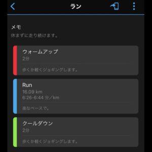 """ラン:ウォームアップ2分+16.09km(6'26""""〜6'44"""")+クールダウン2分"""