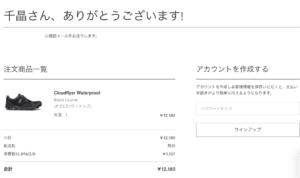 Cloudflyer Waterproof注文手続き6