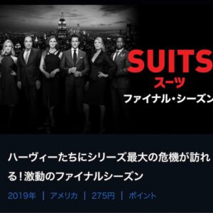 『SUITS』シーズン9