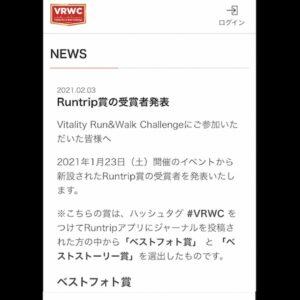 RuntripのVitality Run&Walk Challenge