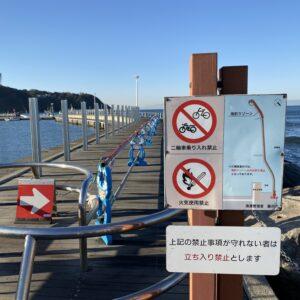 江の島の海釣りゾーン