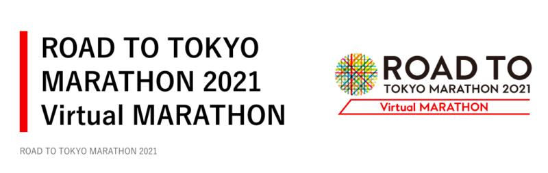 「ROAD TO TOKYO MARATHON 2021」Virtual MARATHON