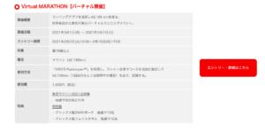 「ROAD TO TOKYO MARATHON 2021」Virtual MARATHONにエントリー