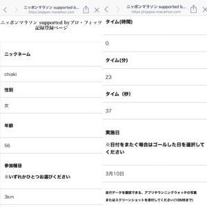 ニッポンマラソン登録