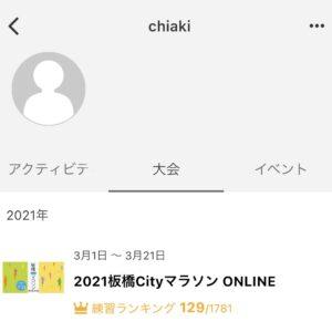 2021板橋Cityマラソンオンライン