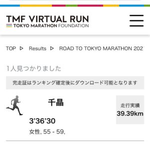 「ROAD TO TOKYO MARATHON 2021」に参加中