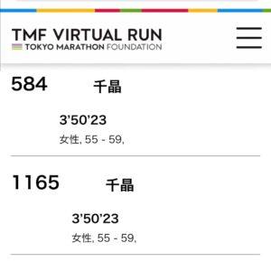 「ROAD TO TOKYO MARATHON 2021」 、3時間50分23秒で完走