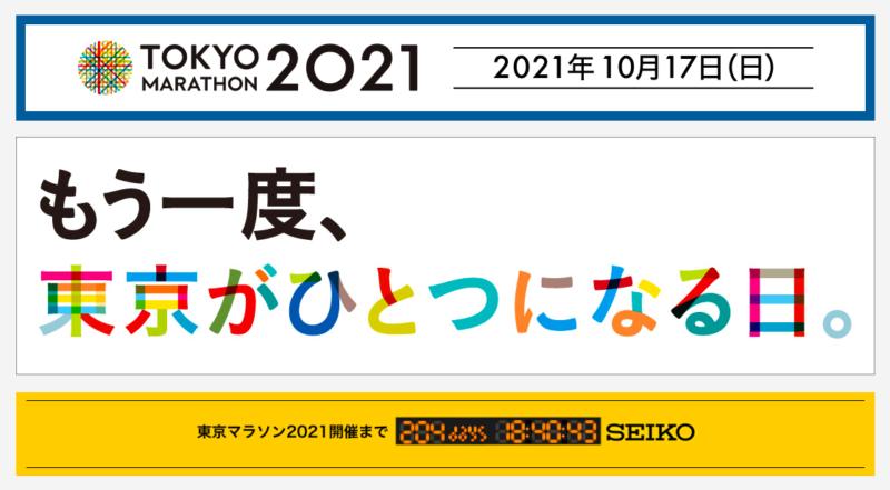 東京マラソンエントリー開始