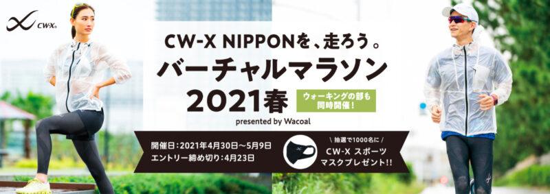 参加費500円でCW-Xタイツやマスクが当たるレース第2弾