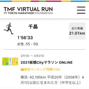 「ROAD TO TOKYO MARATHON 2021」と「2021板橋Cityマラソンオンライン」