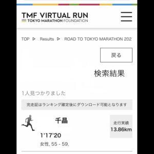 「ROAD TO TOKYO MARATHON 2021」