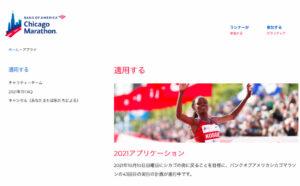 シカゴマラソン2021