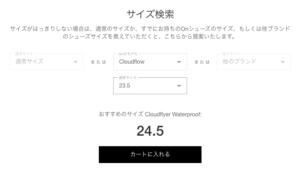 Cloudflyer Waterproofサイズ検索4