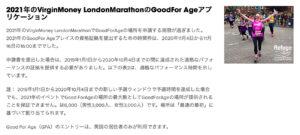 ロンドンマラソンエントリーGood For Ageエントリー