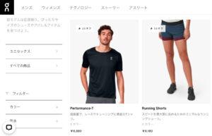 Running Shortsの2020年モデル