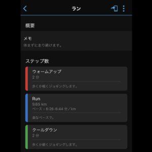 """ラン:ウォームアップ2分+9.65km(6'26""""〜6'44"""")+クールダウン2分"""