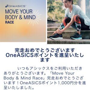 アシックスの「Move Your Body & Mind Race」