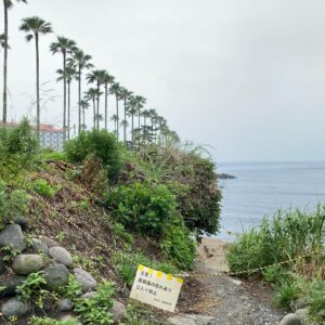 崖崩落の恐れのために立ち入り禁止