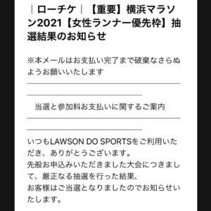 横浜マラソン当選