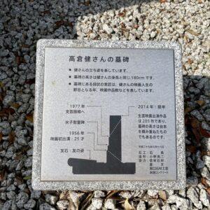 高倉健さんの墓碑の説明