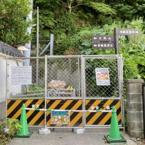 光明寺裏山への道閉鎖中