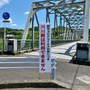 「中津川河川敷は利用できません」の看板