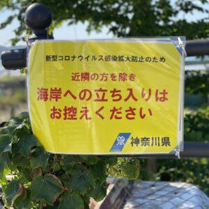 海岸立ち入り禁止の看板