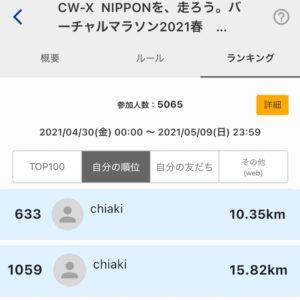 「CW-X  NIPPONを、走ろう。バーチャルマラソン2021春」