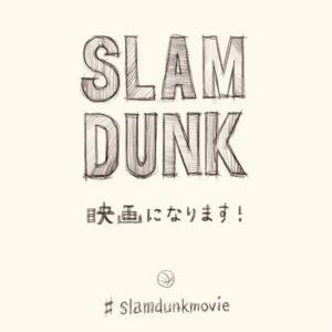 『スラムダンク』映画化