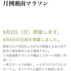 月例湘南マラソン2021年5月