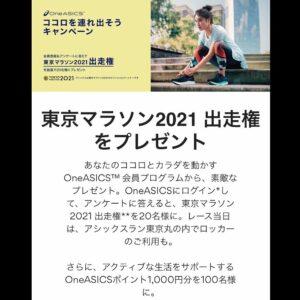OneASICSから東京マラソン2021 出走権プレゼント