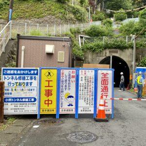 小坪トンネル工事中